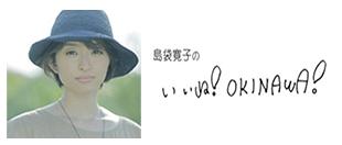 島袋寛子の「いいね!OKINAWA」