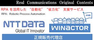 NTT DATA正規販売代理店