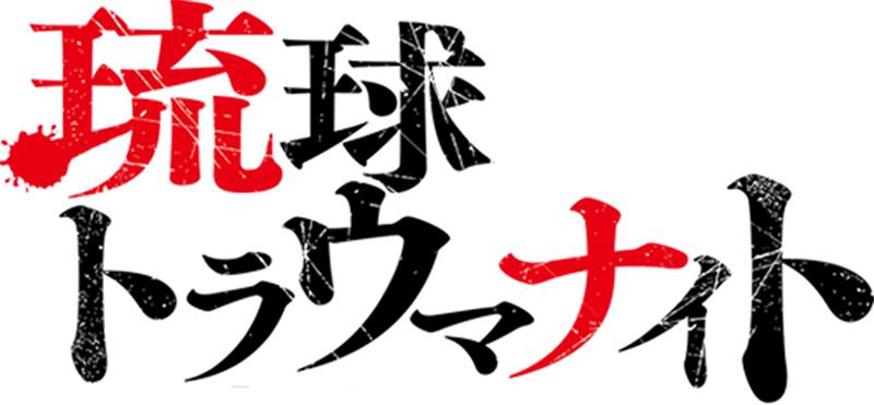 琉球トラウマナイト