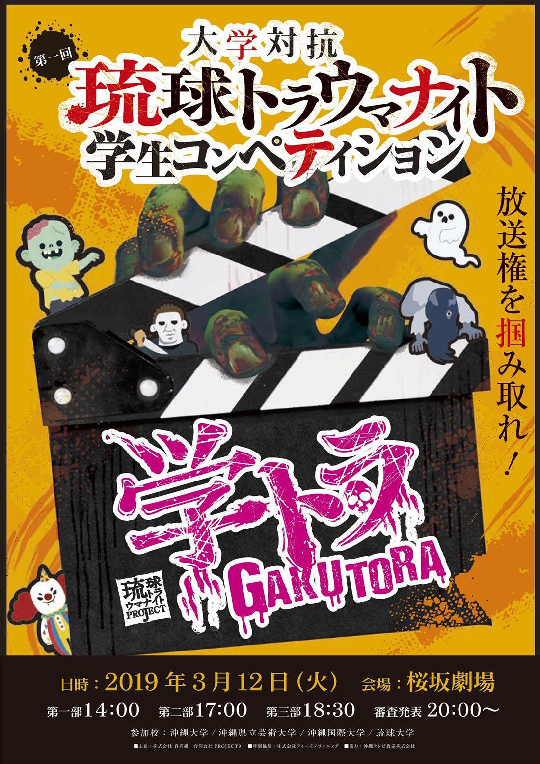第一回大学対抗 琉球トラウマナイト学生コンペティション ポスター