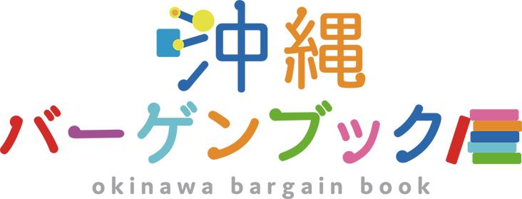 沖縄バーゲンブック
