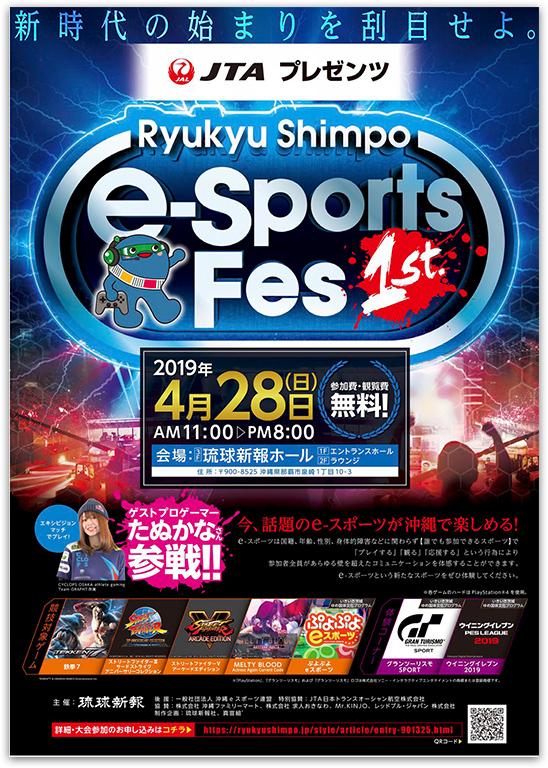 JTAプレゼンツ 琉球新報e-スポーツフェス 1st.ポスター A2
