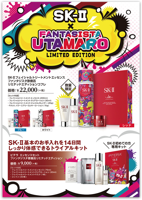 SK-Ⅱ フェイシャルトリートメントエッセンス ポスター A2