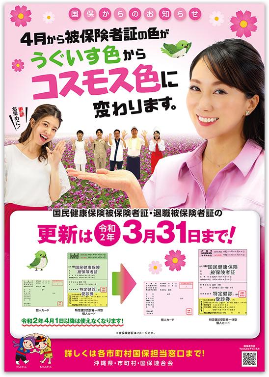 沖縄県・市町村・国保連合会様 被保険者証更新お知らせ ポスター A2