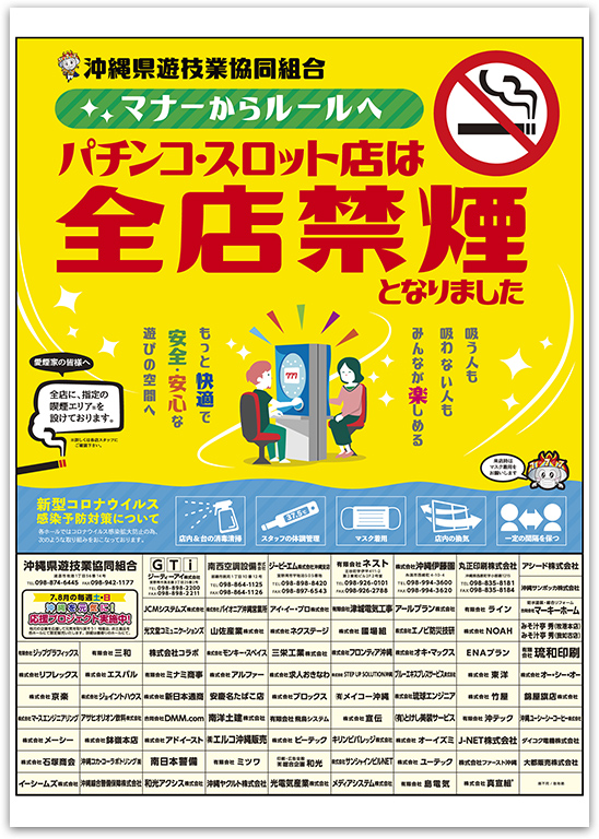 沖縄県遊技業協同組合様 マナーからルールへ 全店禁煙告知 15 段協賛広告