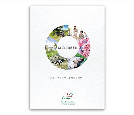 サンクス沖縄様 アレイール八重瀬センターシティ パンフレット B4オールカラー 8ページ