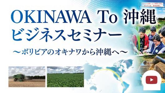 【オンラインセミナー】OKINAWA TO 沖縄~ボリビアのオキナワから沖縄へ~
