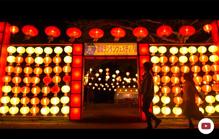 琉球ランタンフェスティバル2017  プロモーション用 ショートムービー「目を閉じれば君の熱」