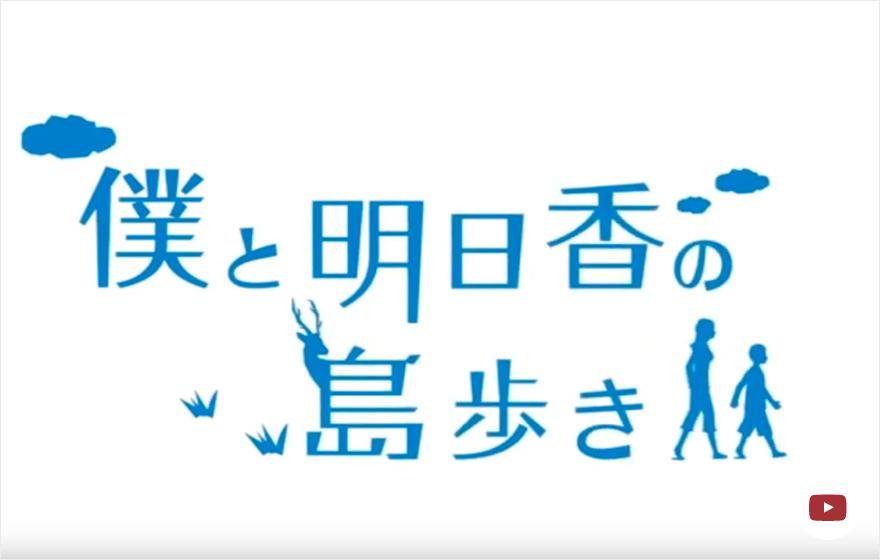 沖縄映像コンペティション参加作品 短編映画『僕と明日香の島歩き The Deer in Me』