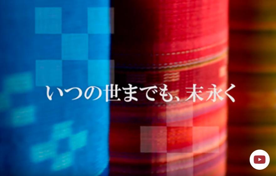 株式会社あざみ屋 「いつの世までも、末永く」PV