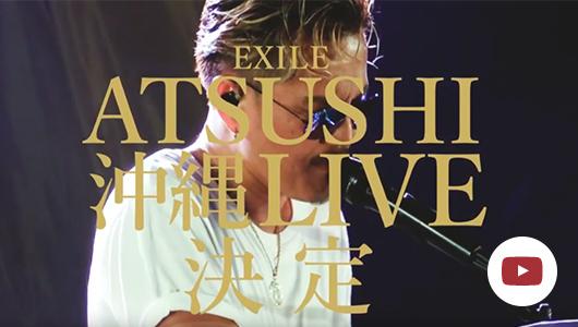 EXILE ATSUSHI SPECIAL NIGHT IN OKINAWA告知TV CM 15秒