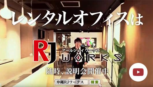 RJワークス様 レギュラー篇 TV CM 15秒