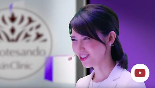 表参道スキンクリニック様 TV CM 30秒