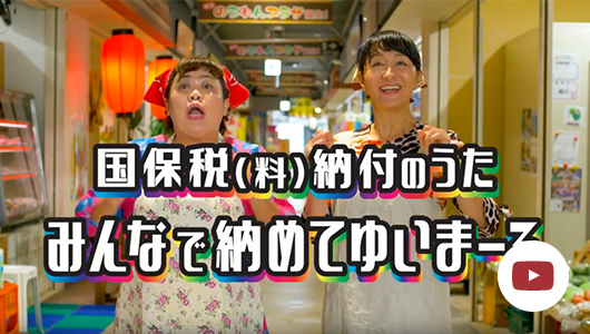 沖縄県国保連合会様 国保税納付促進 QAB篇 TV CM 30秒