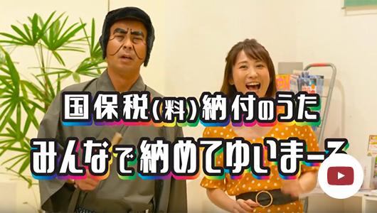 沖縄県国保連合会様 国保税納付促進 RBC篇 TV CM 30秒