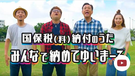 沖縄県国保連合会様 国保税納付促進 OTV篇 TV CM 30秒