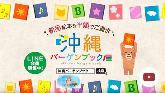 沖縄バーゲンブック TV CM 30秒